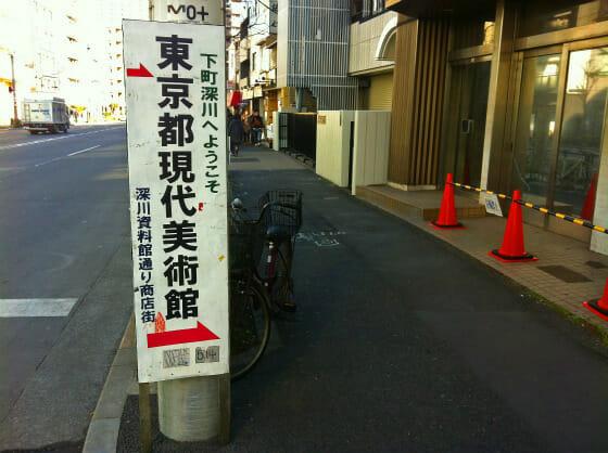 看板2 東京都現代美術館