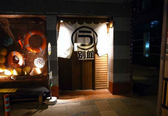 まるう商店(横浜)の魚料理