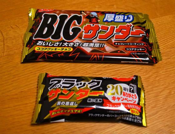 BIGサンダー・ブラックサンダー