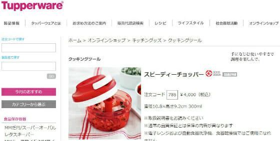日本タッパーウェアの「スピーディーチョッパー」