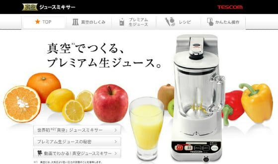 真空ジュースミキサー(TMV1000)