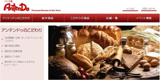 東京おすすめパン