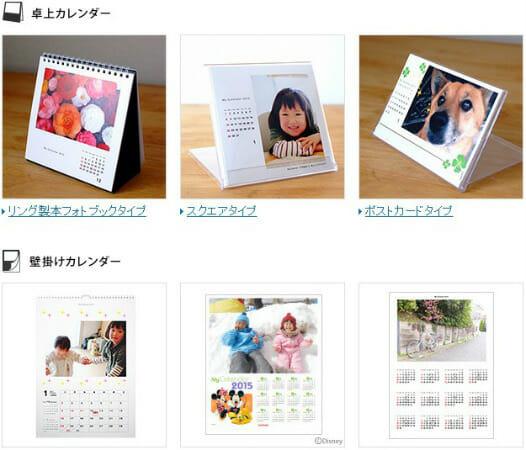 富士フィルム カレンダー