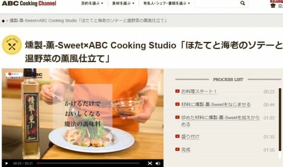 ABC Cooking Channel